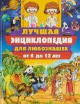 Лучшая энциклопедия для любознашек от 6 до 12 лет