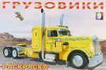 Gruzoviki-1. Raskraska