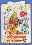 Lisichka-sestrichka i volk