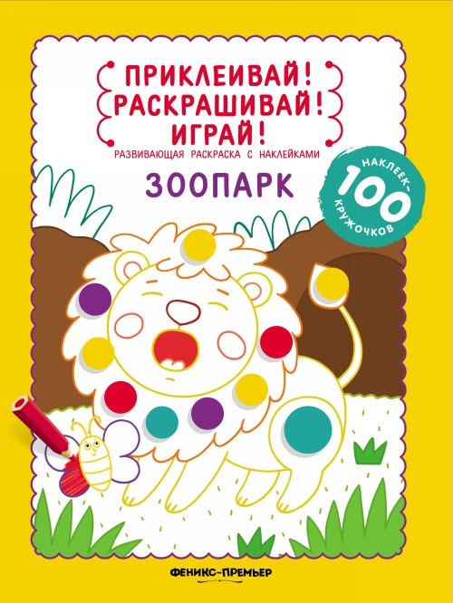 Зоопарк. Книжка-раскраска (+ наклейки)