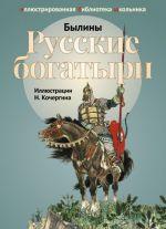 Russkie bogatyri