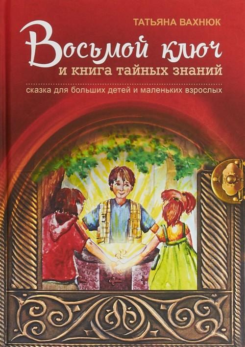 Vosmoj kljuch i kniga tajnykh znanij