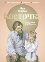 Kostochka