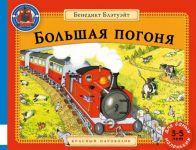 Bolshaja pogonja