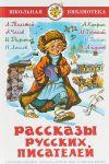 Rasskazy russkikh pisatelej