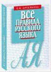 Vse pravila russkogo jazyka.Karmannyj spravochnik
