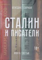 Stalin i pisateli.Kniga 3.