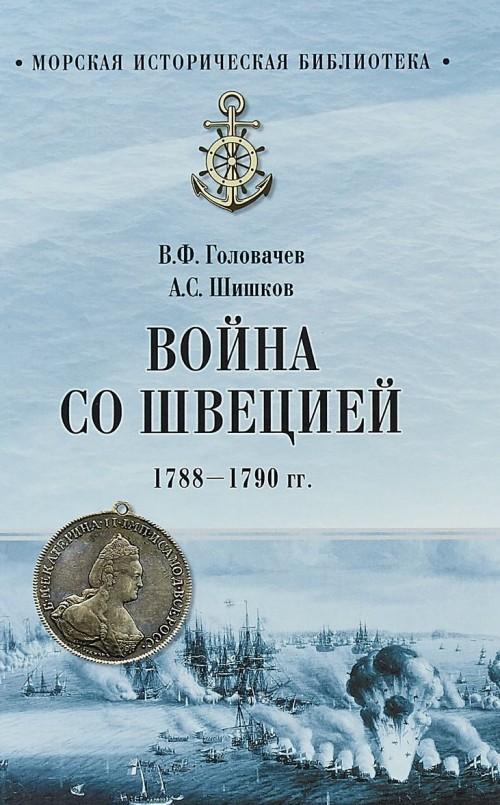 Vojna so Shvetsiej 1788-1790 gg.