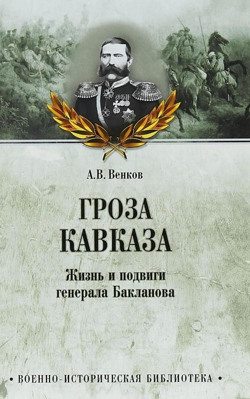 Groza Kavkaza.Zhizn i podvigi generala Baklanova