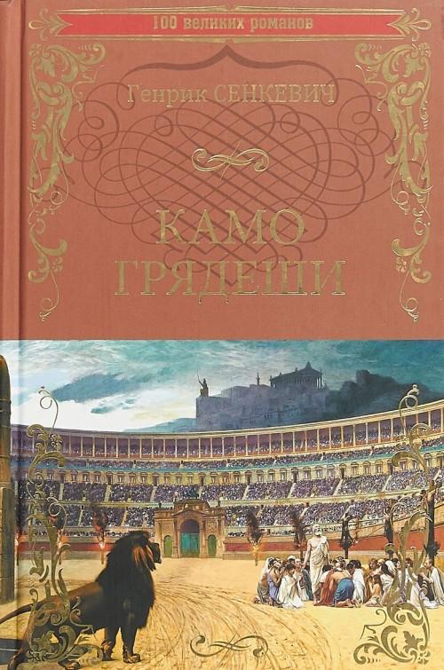 Kamo Grjadeshi