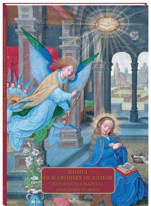 Kniga pokajannykh psalmov kardinala Albrekhta Brandenburgskogo (m/o)