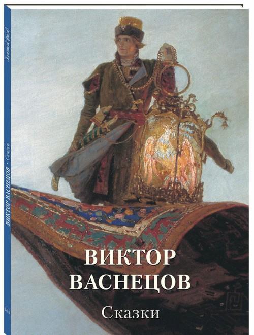 Viktor Vasnetsov.Skazki