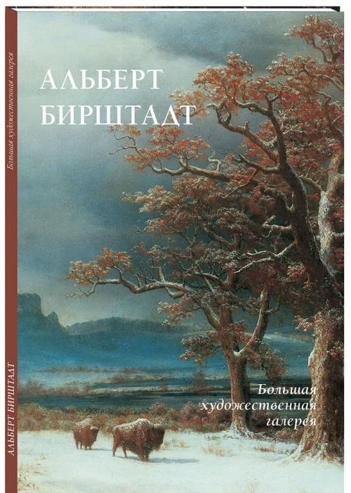 Albert Birshtadt
