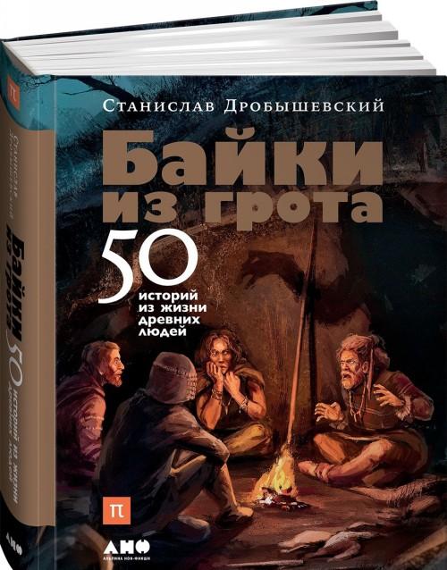 Байки из грота.50 историй из жизни древних людей