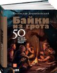 Bajki iz grota.50 istorij iz zhizni drevnikh ljudej