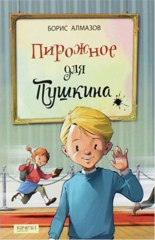 Pirozhnoe dlja Pushkina