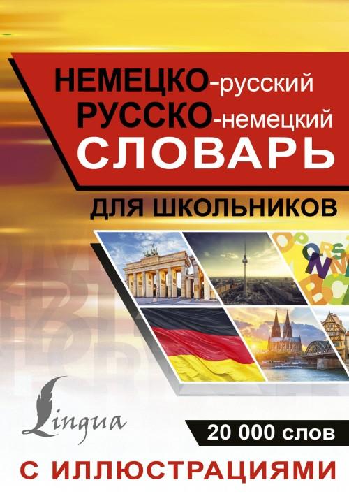 Nemetsko-russkij russko-nemetskij slovar s illjustratsijami dlja shkolnikov