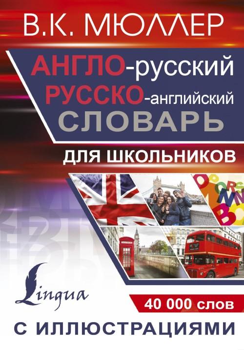 Anglo-russkij russko-anglijskij slovar s illjustratsijami dlja shkolnikov