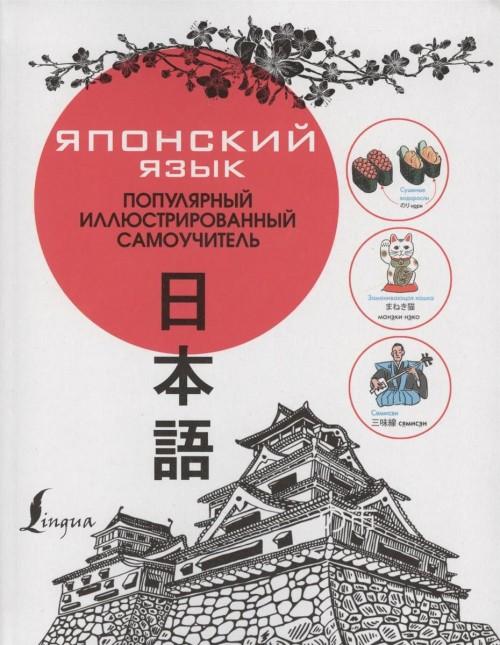 Japonskij jazyk. Populjarnyj illjustrirovannyj samouchitel