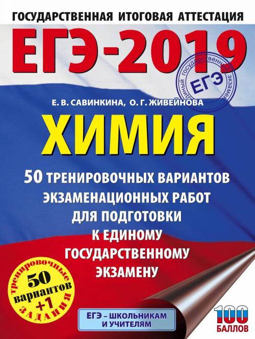 EGE-2019. Khimija (60kh84/8) 50 trenirovochnykh variantov ekzamenatsionnykh rabot dlja podgotovki k edinomu gosudarstvennomu ekzamenu
