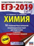 ЕГЭ-2019. Химия (60х84/8) 10 тренировочных вариантов экзаменационных работ для подготовки к единому государственному экзамену