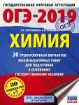 OGE-2019. Khimija (60kh84/8) 30 variantov trenirovochnykh ekzamenatsionnykh rabot po khimii dlja podgotovki k OGE