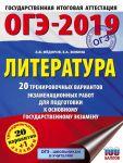 OGE-2019. Literatura (60kh84/8) 20 trenirovochnykh ekzamenatsionnykh variantov dlja podgotovki k OGE