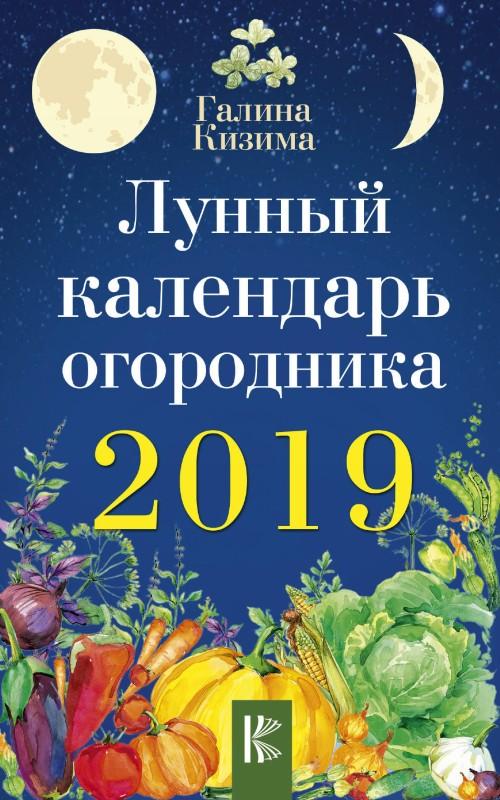 Lunnyj kalendar ogorodnika na 2019 god