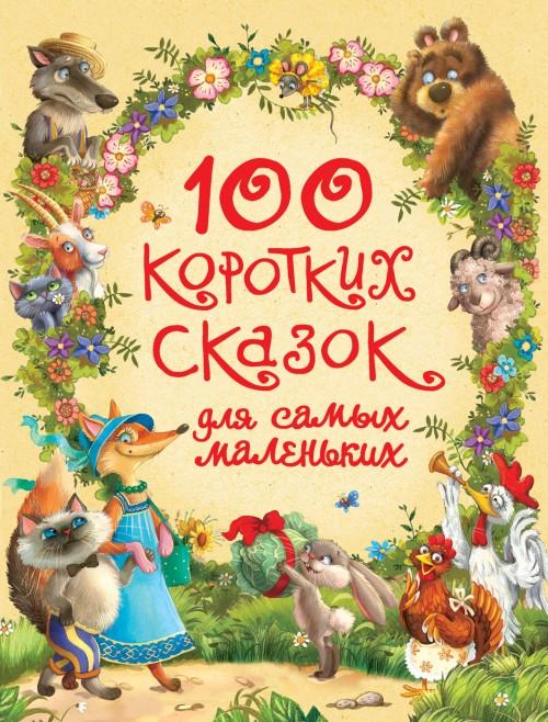 Афанасьев А. Н., Булатов М. А., Капица О. И. 100 коротких сказок для самых маленьких