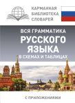 Vsja grammatika russkogo jazyka v skhemakh i tablitsakh