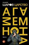 Tsarstvo Agamemnona