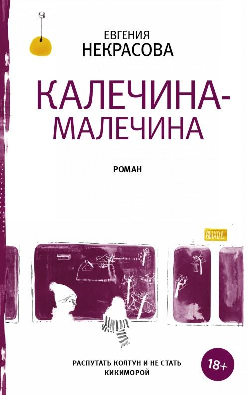 Kalechina-Malechina
