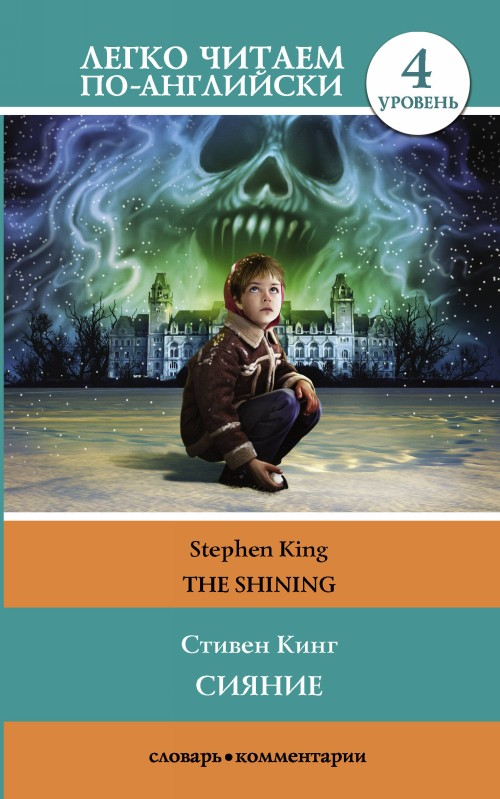 Сияние = The Shining