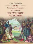 Solovev. Obschedostupnye chtenija o russkoj istorii.