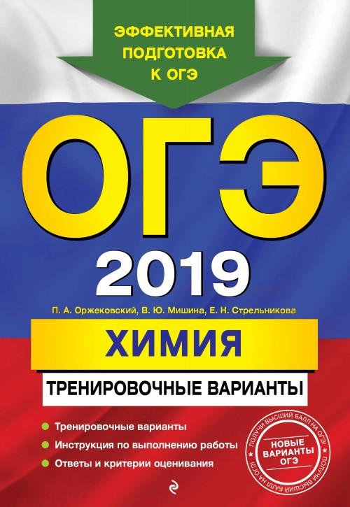 OGE-2019. Khimija. Trenirovochnye varianty