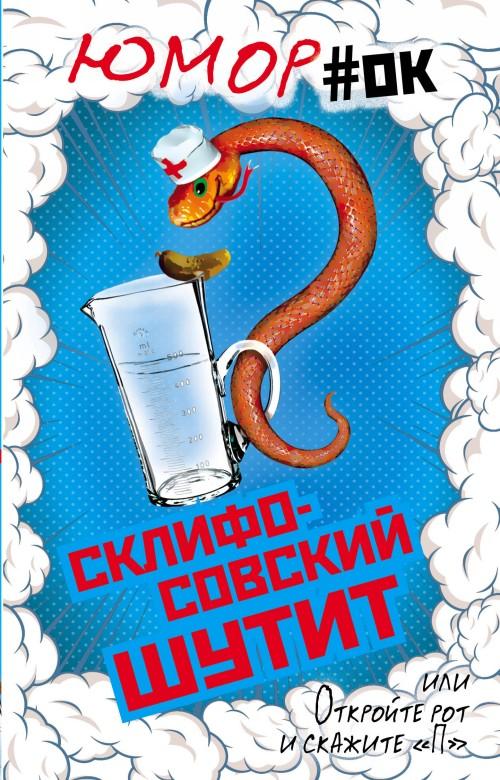 """Склифосовский шутит, или Откройте рот и скажите """"П"""""""