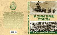 Na strazhe granits Otechestva. 100 let pogranichnoj sluzhbe FSB Rossii. N. Anichkin
