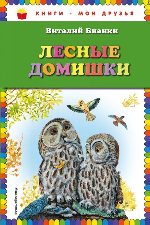 Lesnye domishki (il. M. Belousovoj)