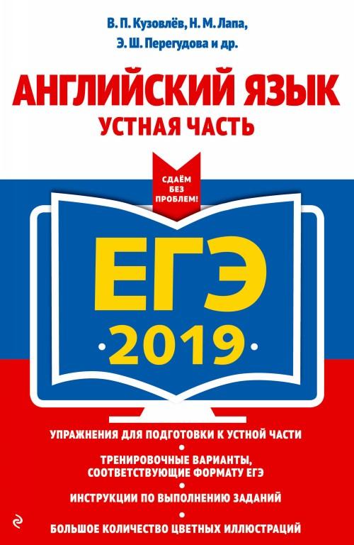 EGE-2019. Anglijskij jazyk. Ustnaja chast