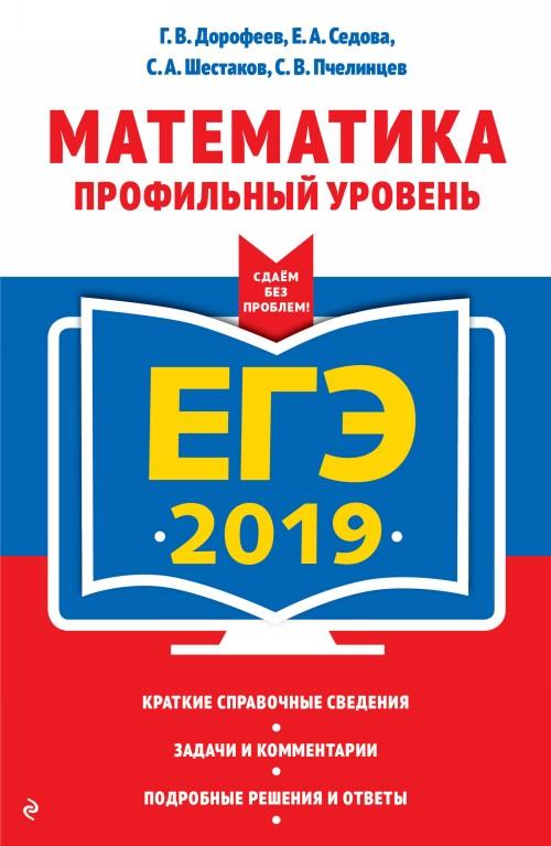 EGE-2019. Matematika. Profilnyj uroven