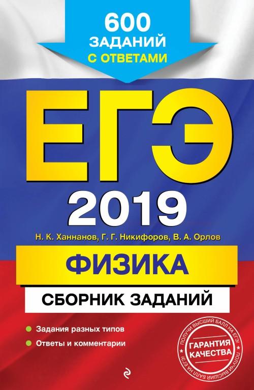 EGE-2019. Fizika. Sbornik zadanij: 600 zadanij s otvetami