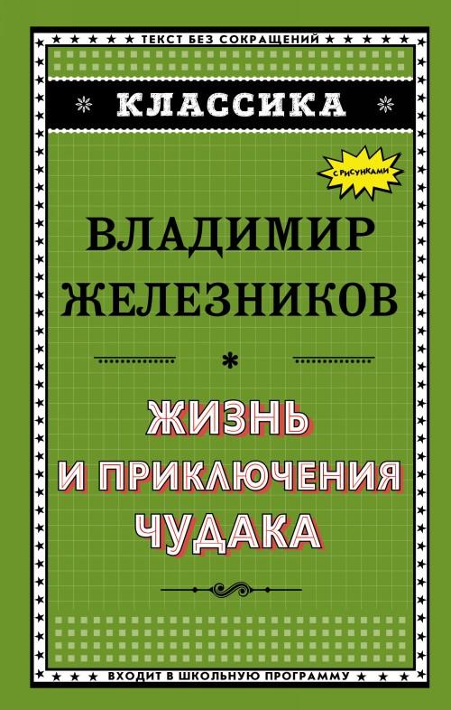 Жизнь и приключения чудака (ил. А. Власовой)