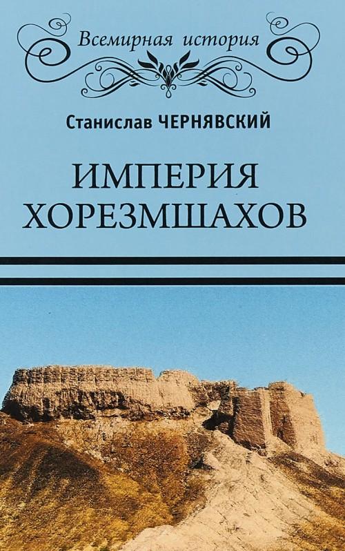 Imperija khorezmshakhov