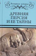 Drevnjaja Persija i ee tajny