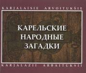 Karelskie narodnye zagadki. Karjalaisie arvoitukšie. Karjalazii arbaituksii.