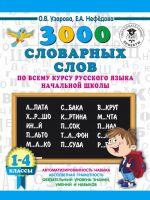 3000 slovarnykh slov po vsemu kursu russkogo jazyka nachalnoj shkoly. 1-4 klassy