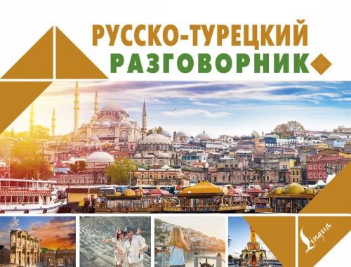 Russko-turetskij razgovornik