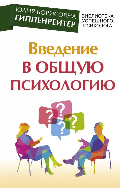Vvedenie v obschuju psikhologiju