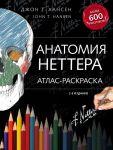 Anatomija Nettera: atlas-raskraska