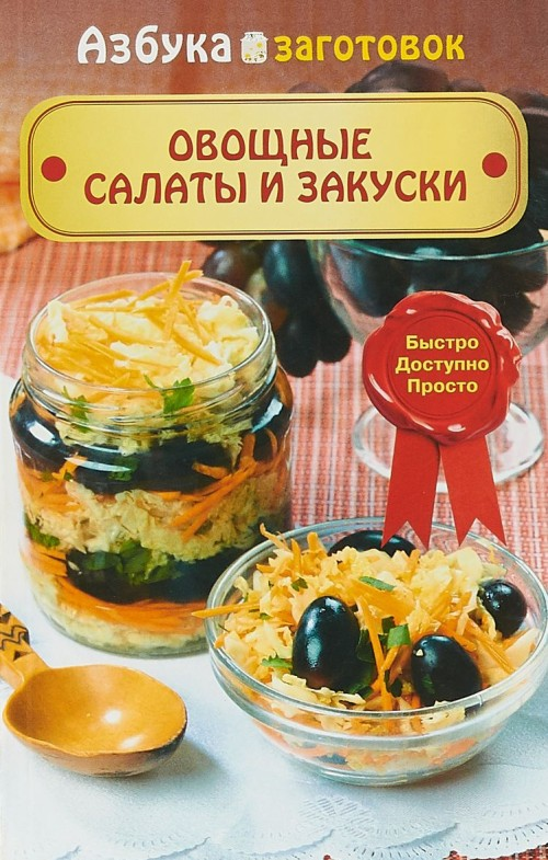 Ovoschnye salaty i zakuski